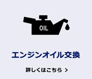 エンジンオイル交換 詳しくはこちら