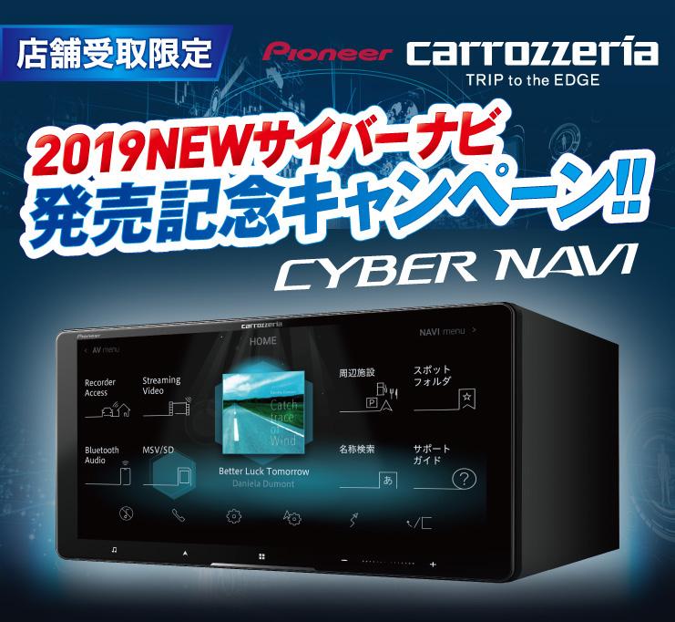 2019NEWサイバーナビ発売記念キャンペーン_01