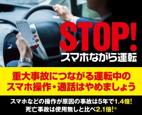 STOP!スマホながら運転