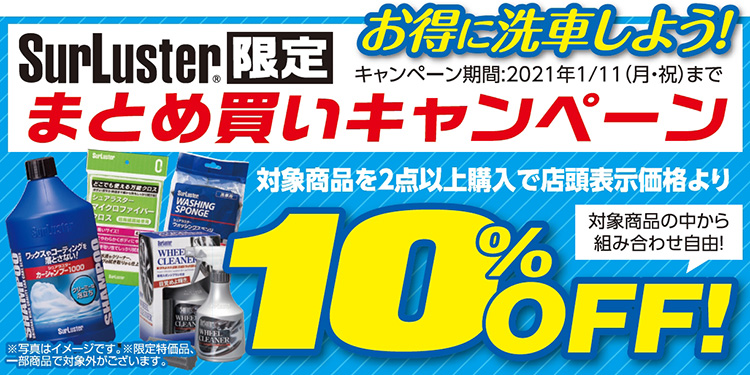 シュアラスター洗車用品セール