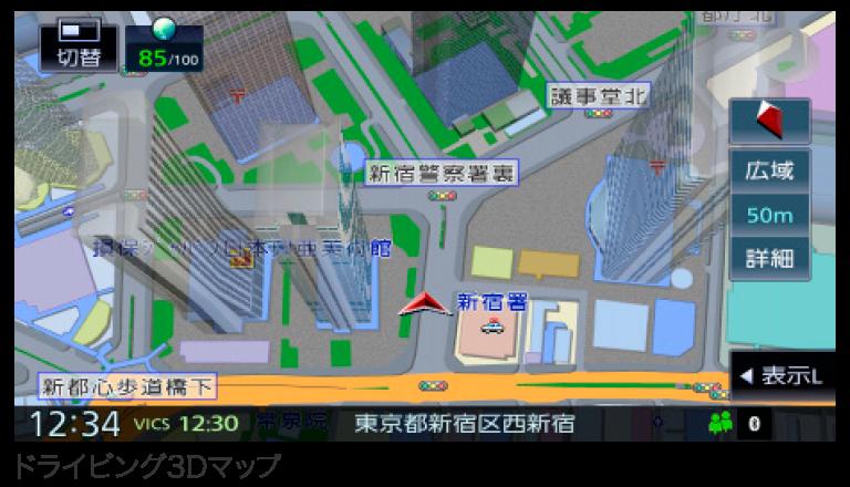 ドライビング3Dマップ